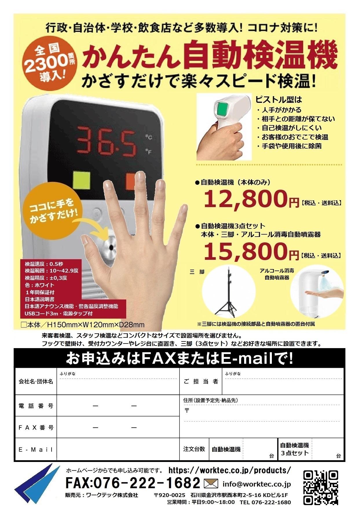 かんたん自動検温機